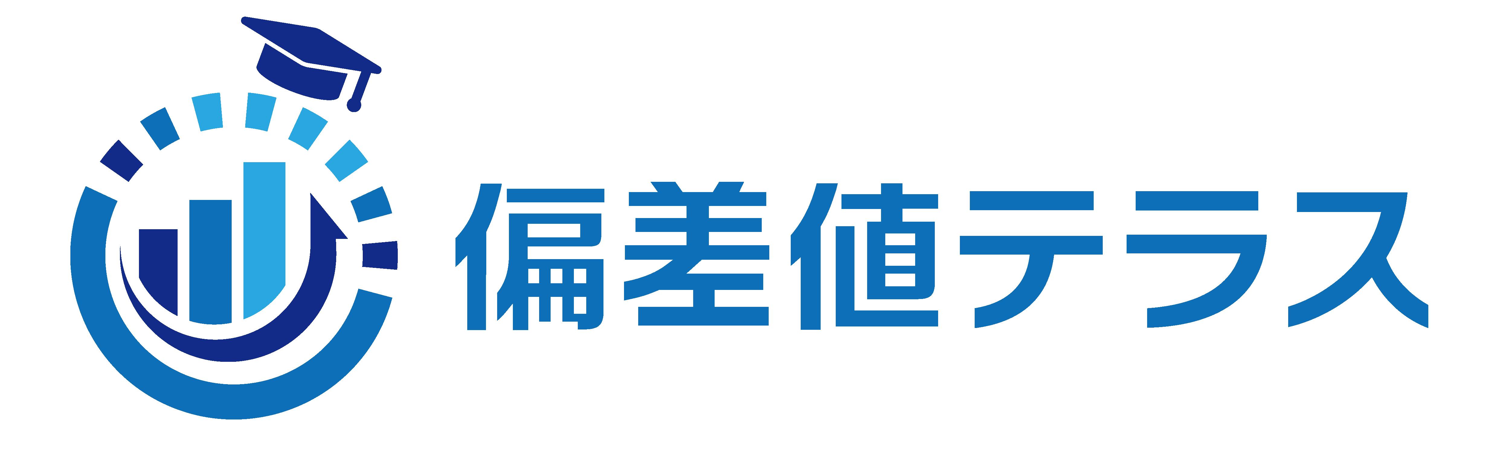 値 偏差 順天堂 医学部