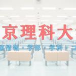大学 値 偏差 公立 東京 諏訪 理科
