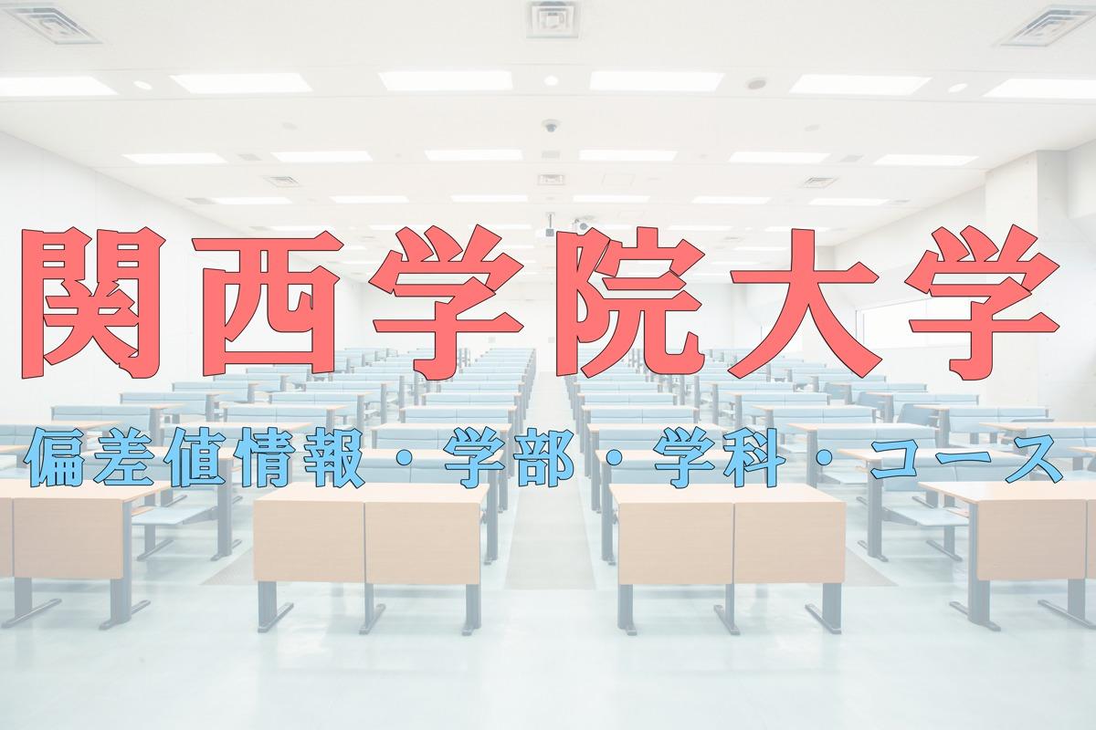 大学 値 学院 神戸 偏差