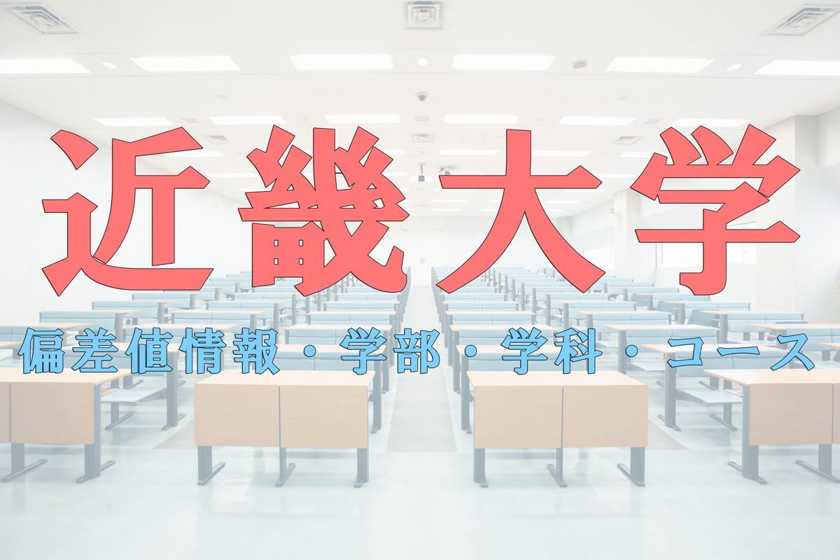 近畿 大学 センター 利用 ボーダー