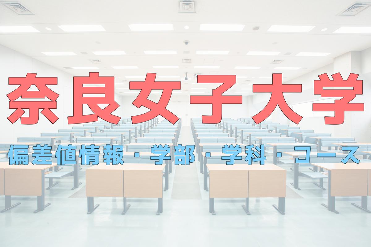奈良女子大学