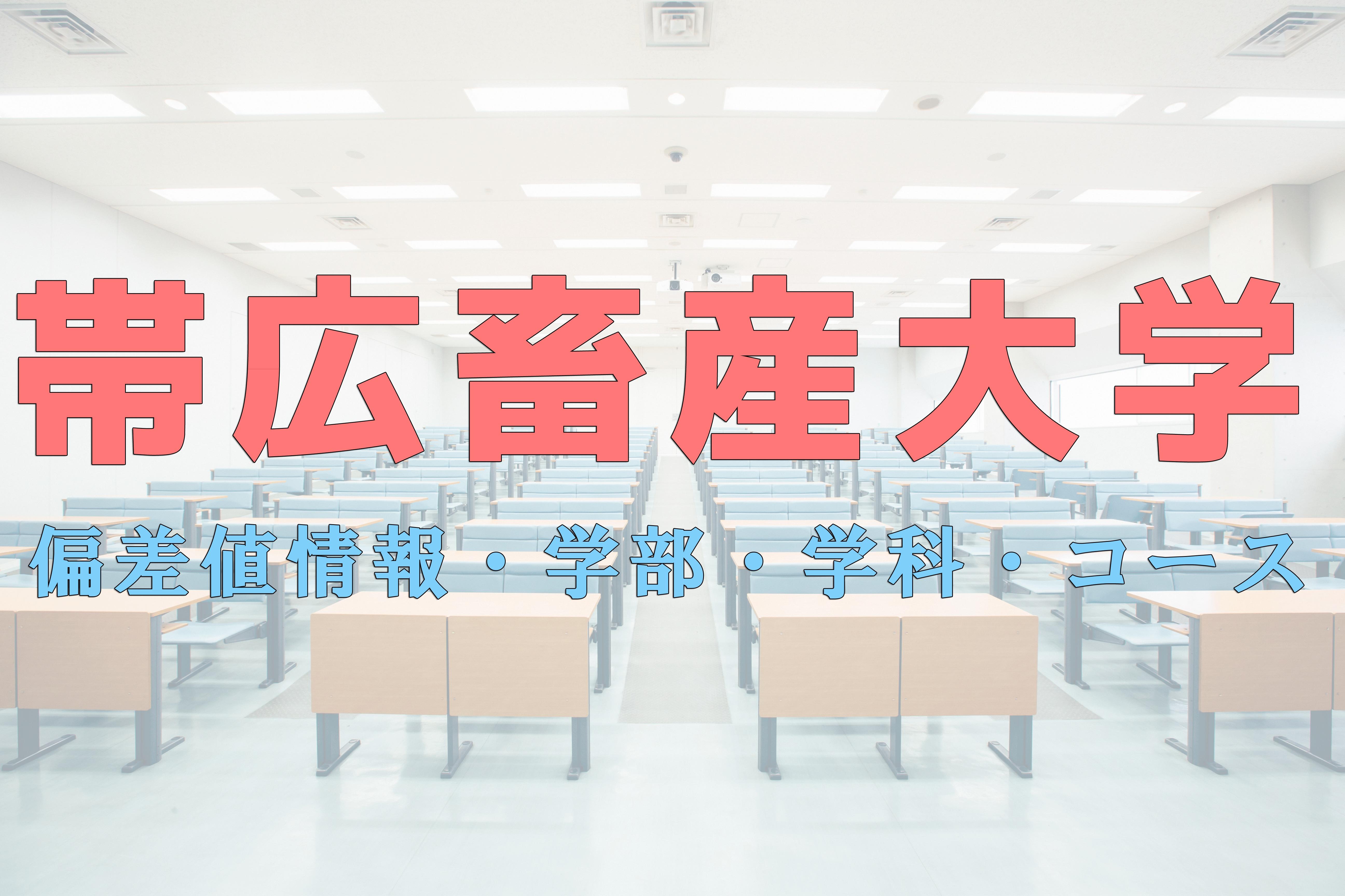 帯広畜産大学
