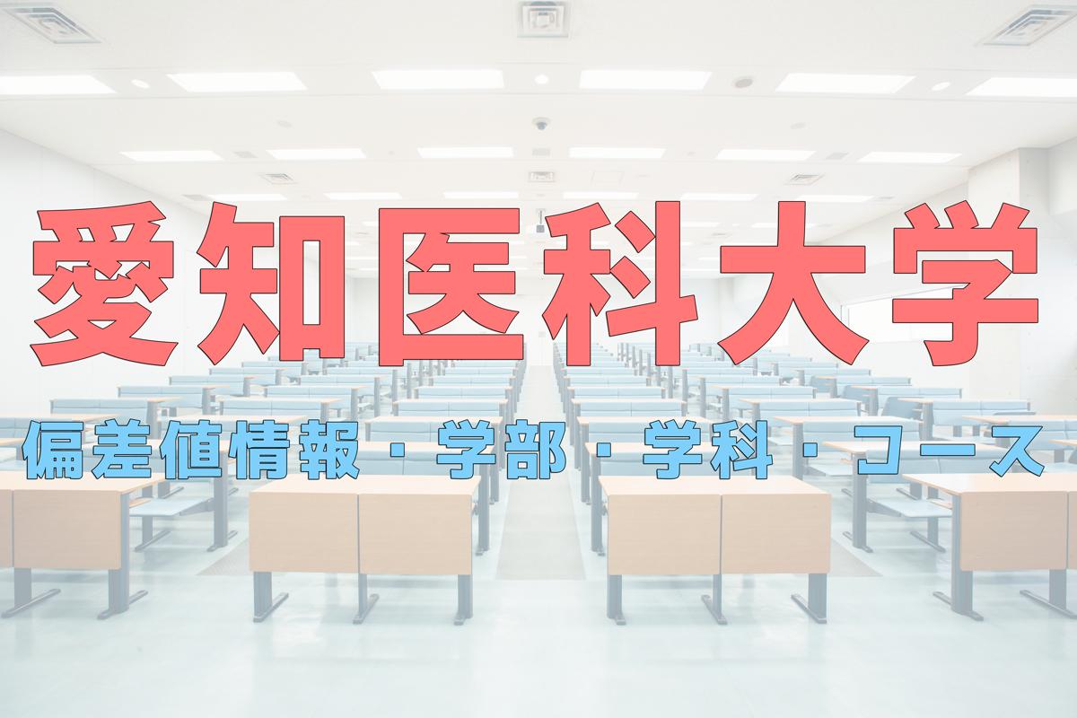 愛知医科大学