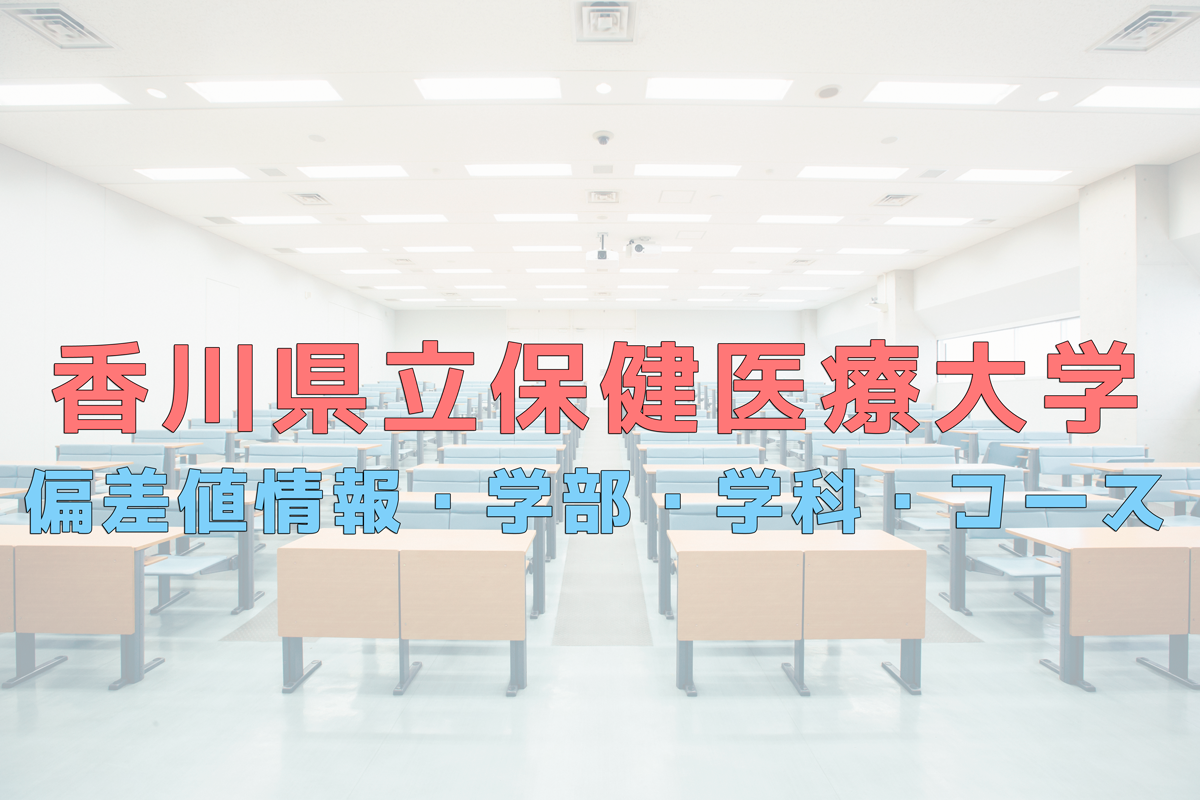 香川県立保健医療大学