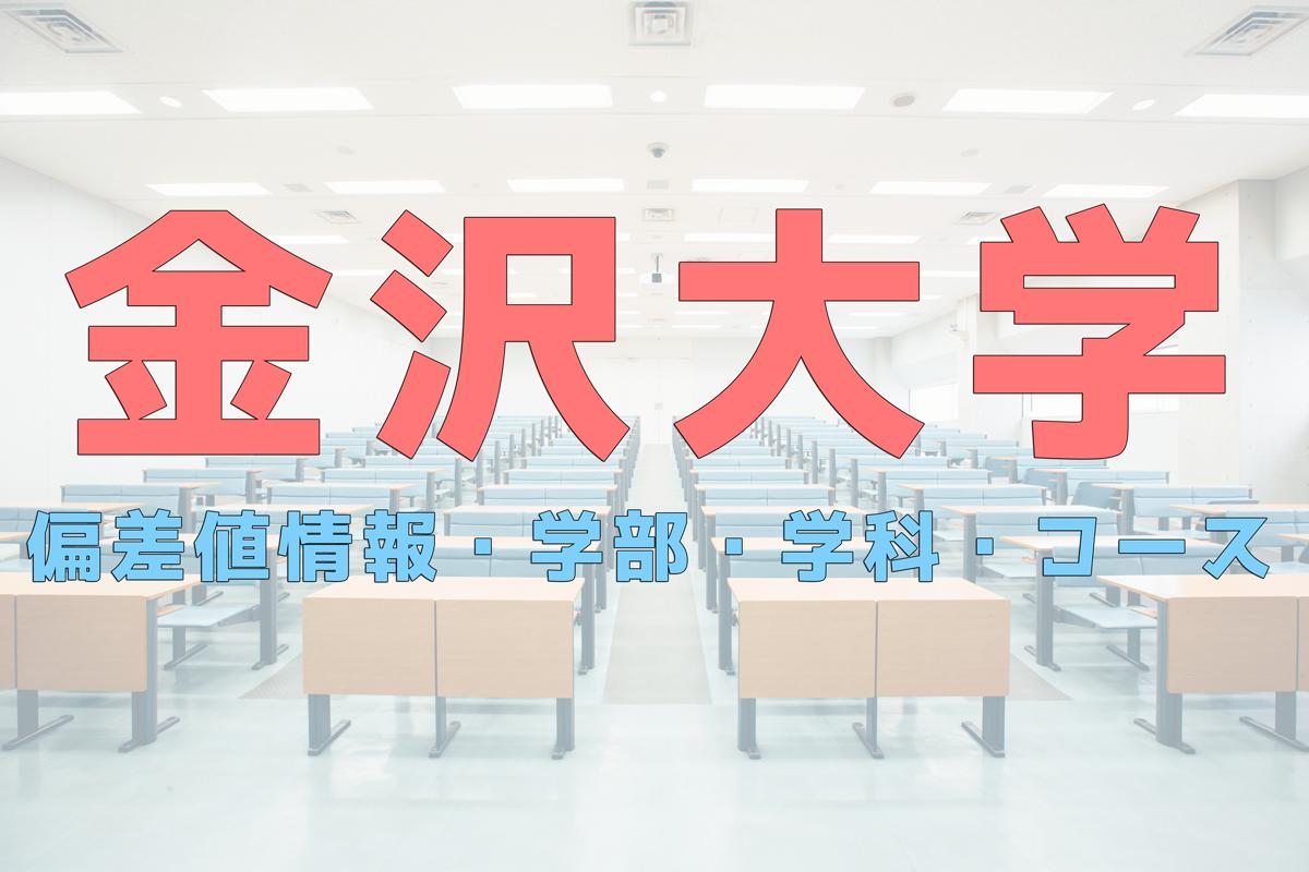 大学 入試 金沢 推薦