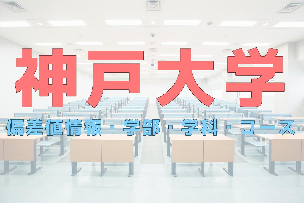 値 偏差 神戸 大学