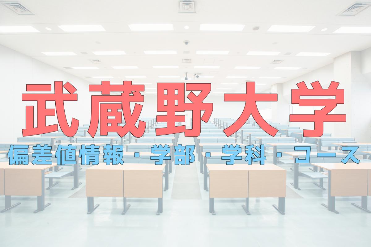 偏差 値 大学 武蔵野