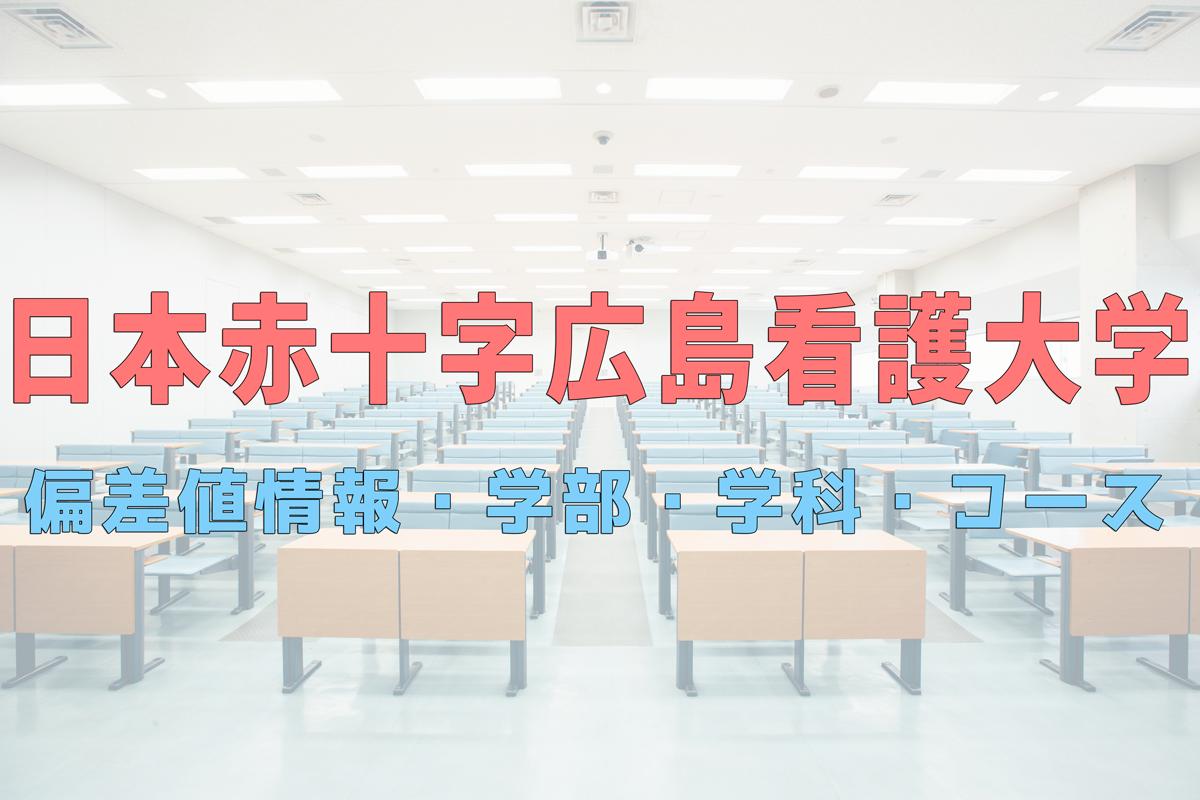 日本赤十字広島看護大学