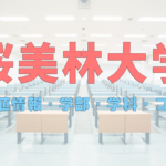 桜美林大学2018年偏差値一覧『学部別』ランキング