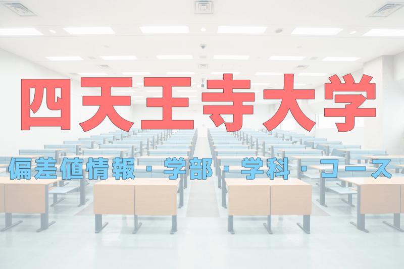 四天王寺大学