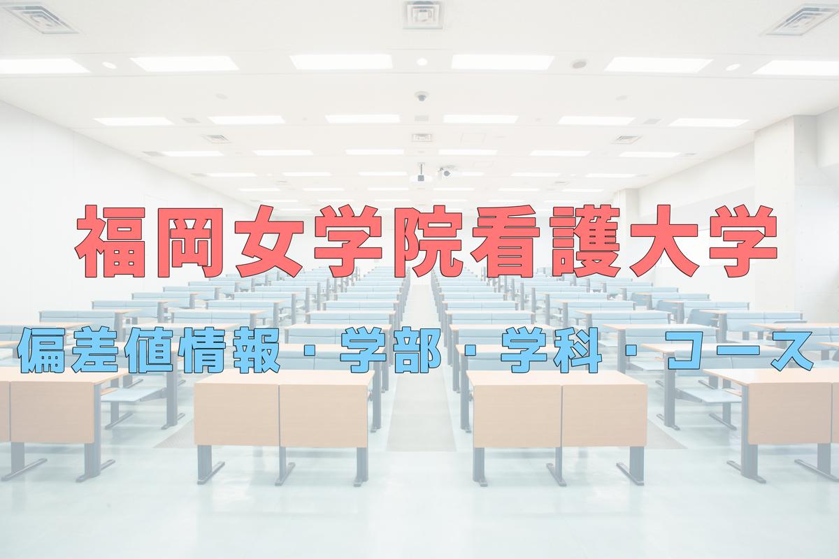 福岡女学院看護大学