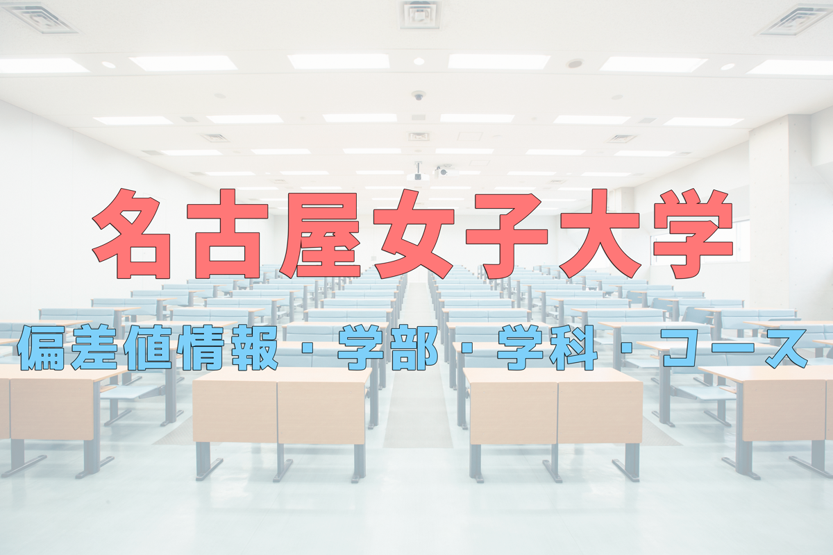 名古屋女子大学