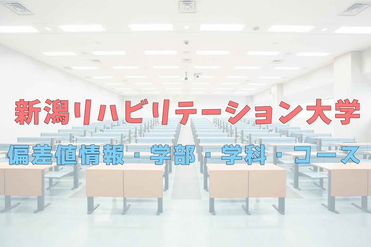 新潟リハビリテーション大学