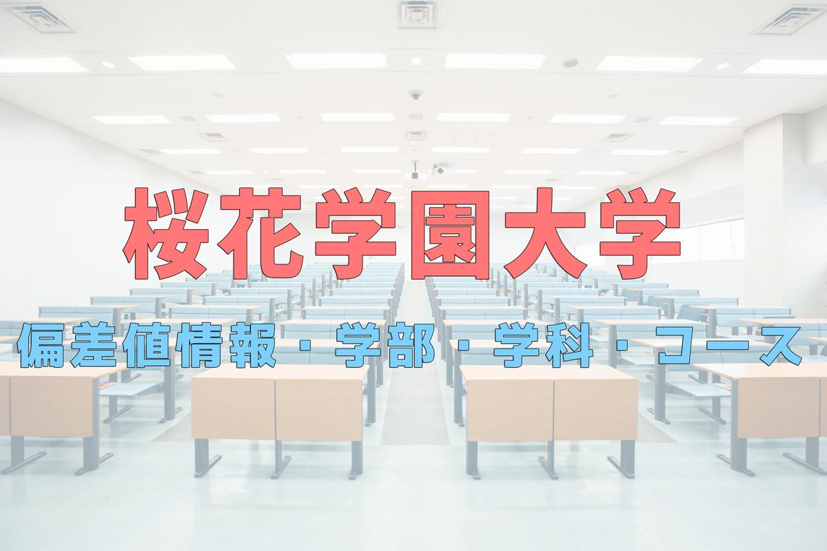 桜花学園大学