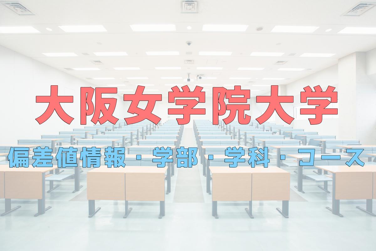 大阪女学院大学