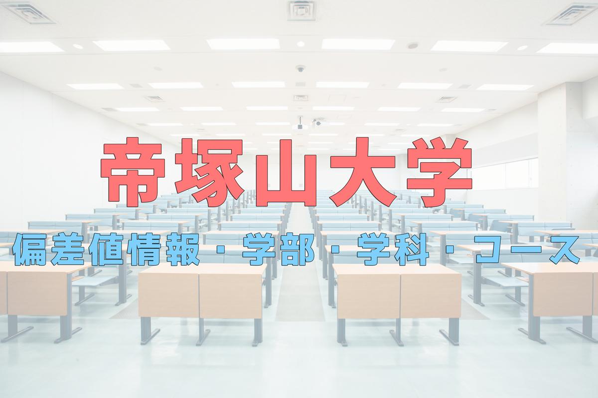 帝塚山大学