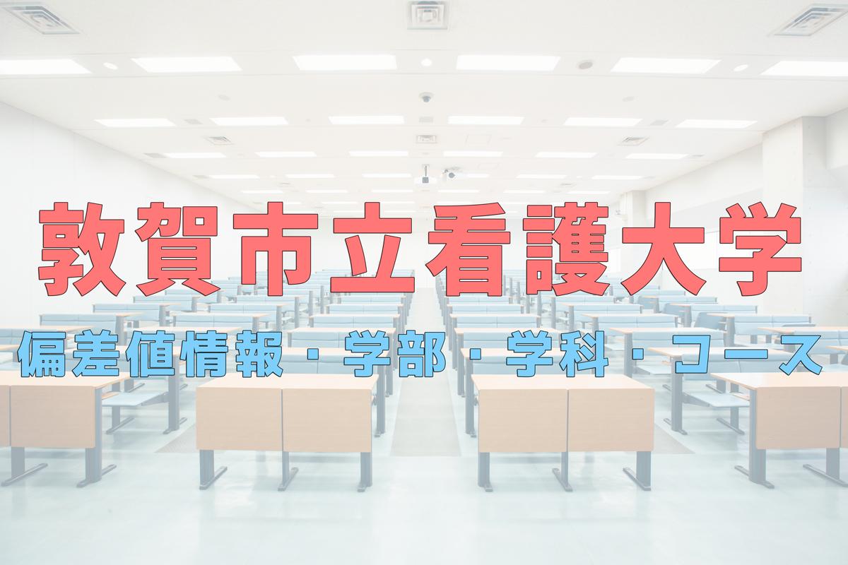 敦賀市立看護大学 -敦賀市立看護大学の去年の合格 …