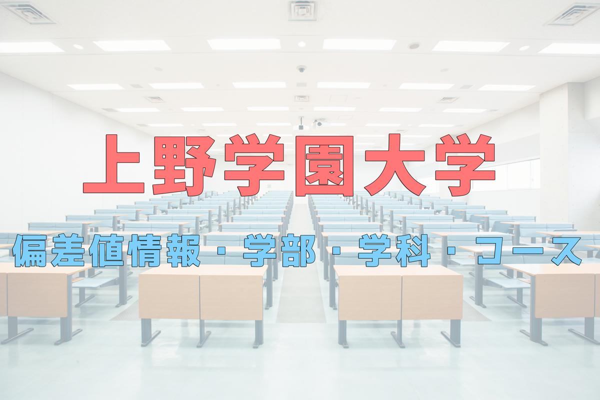 上野学園大学