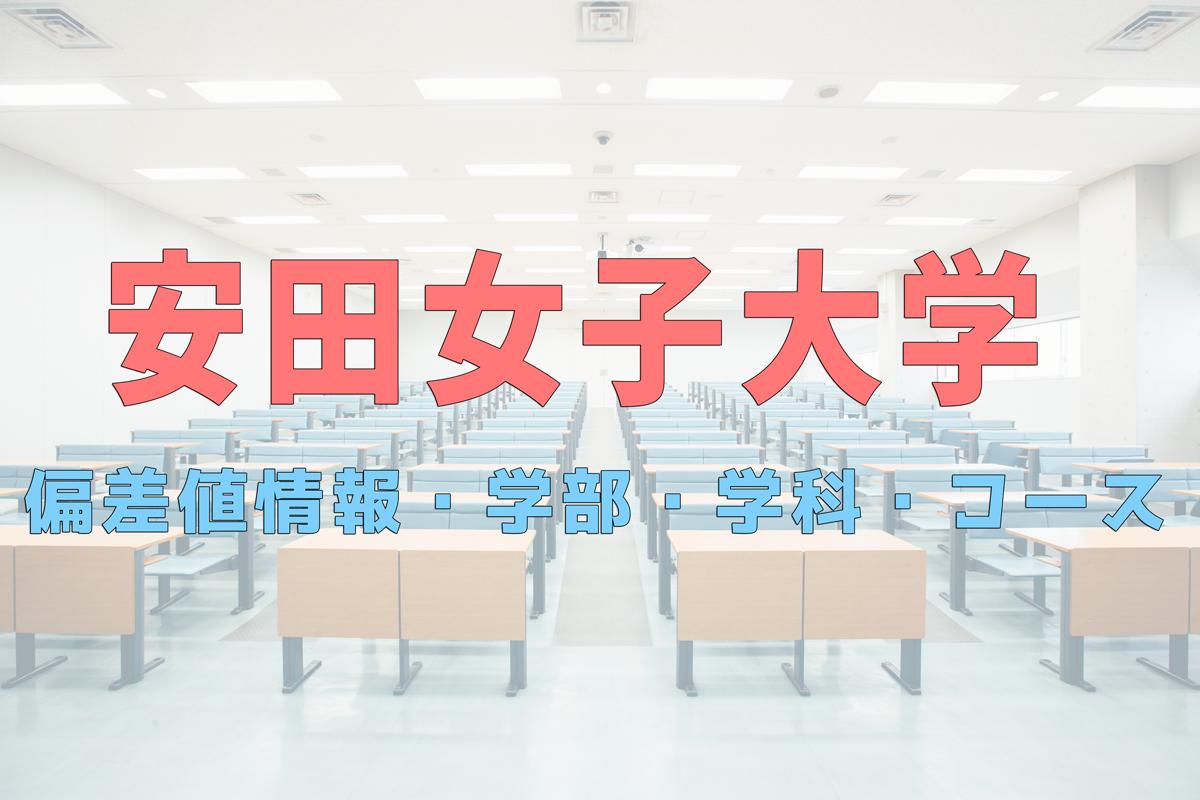 安田女子大学