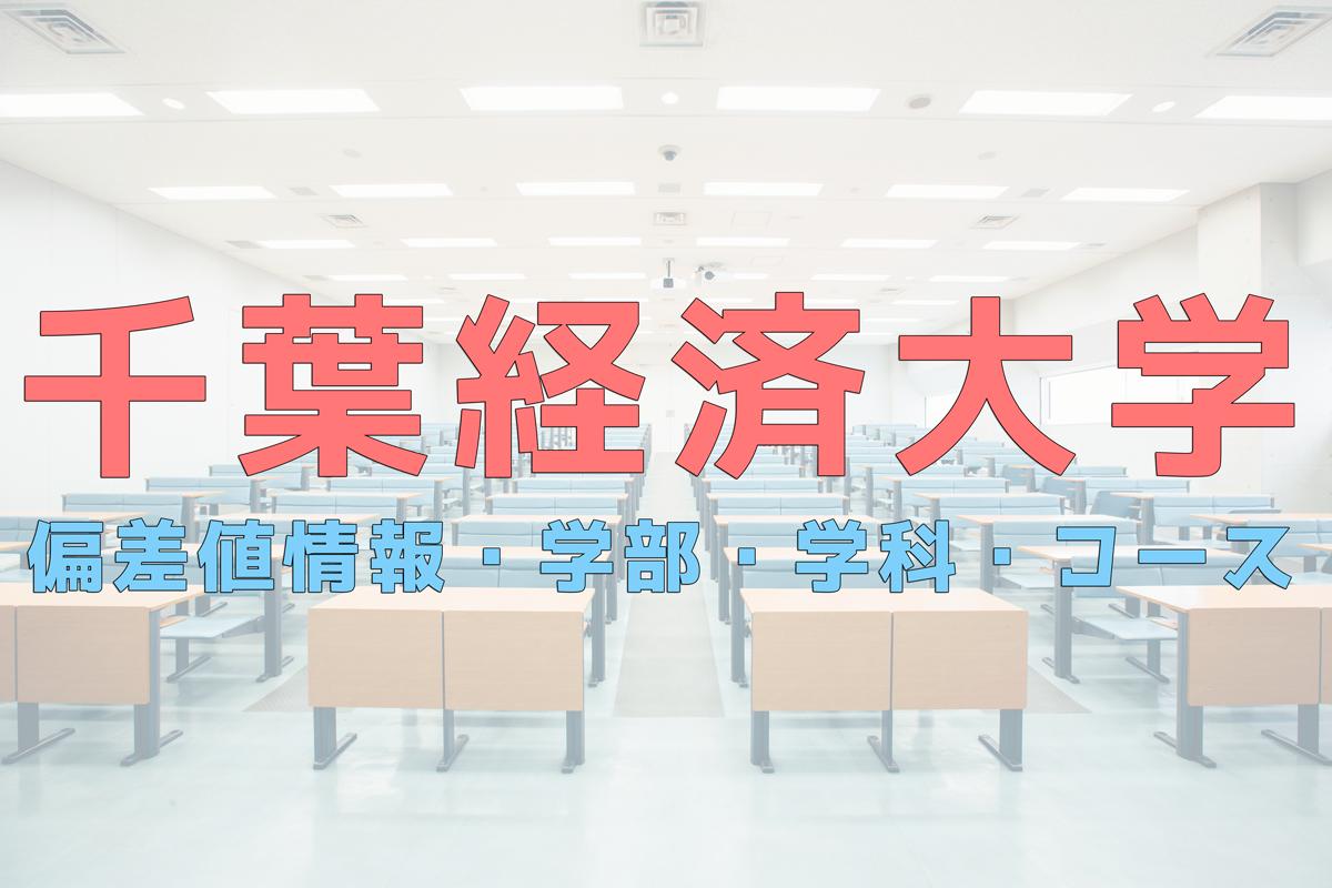千葉経済大学