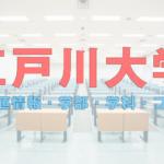 江戸川大学 2017年偏差値一覧 2018年受験生専用