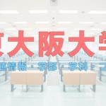 東大阪大学2017年偏差値一覧 2018年受験生専用