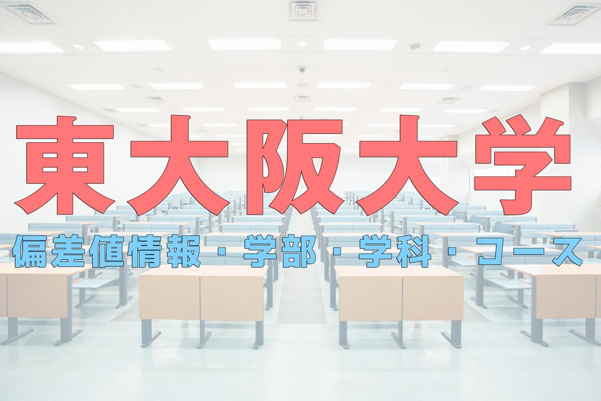 東大阪大学