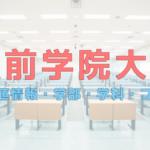 弘前学院大学2017年偏差値一覧 2018年受験生専用