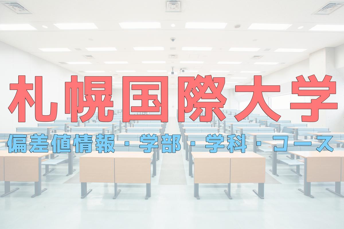 札幌国際大学