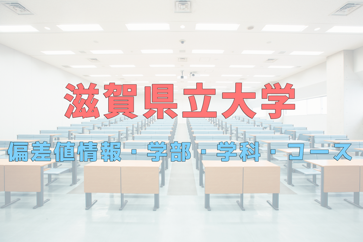 滋賀県立大学