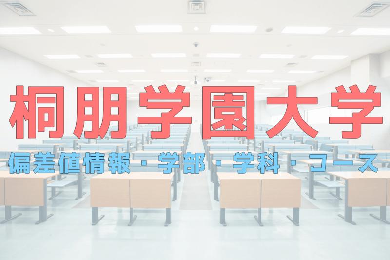 桐朋学園大学