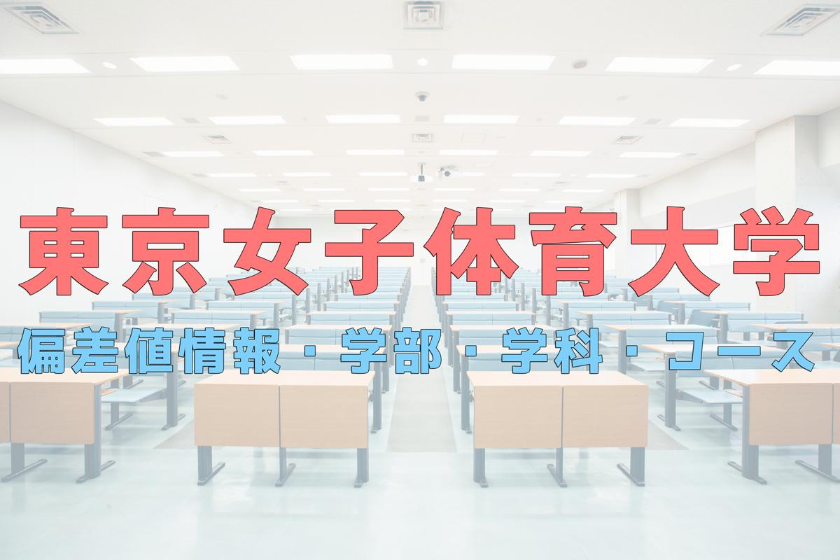東京女子体育大学