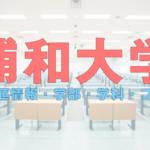 浦和大学2017年偏差値一覧 2018年受験生専用