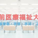 弘前医療福祉大学 2017年偏差値一覧 2018年受験生専用