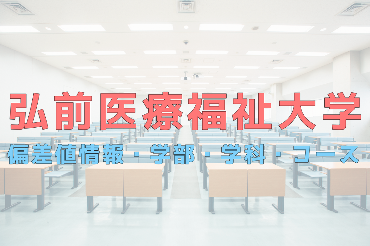 弘前医療福祉大学
