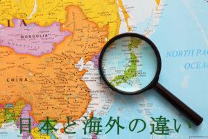 日本と海外