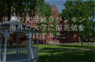海外大学ランキング