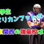 大学生アメリカンフットボールとは。関東、関西の強豪校と偏差値は?
