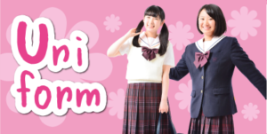 水戸女子 制服