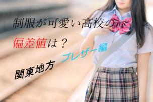 関東地方 ブレザー編