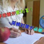 英語の試験がが変わる!大学受験においては英検対策が必要?