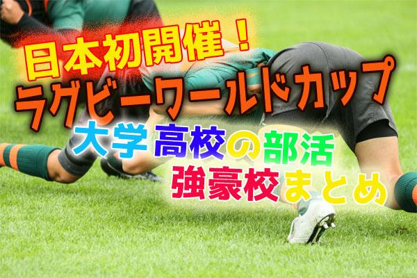 ラグビーワールドカップ日本初開催