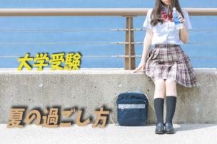 大学受験夏期講習前の女子高生