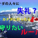 海外留学体験記⑪5分前行動はNG?カナダのルールとマナーについて