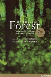 英文法参考書Forest