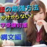 英語の勉強法が分からない!大学受験対策【④構文の勉強の仕方編】