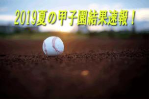 2019甲子園結果速報