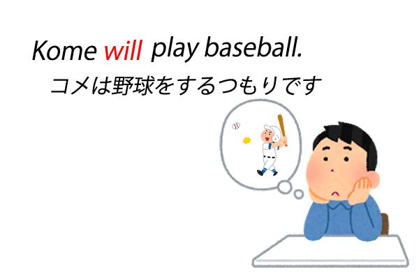 コメは野球をするつもりです