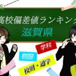 2019滋賀県高校偏差値ランキング!【学科・制服・校則・通学】編