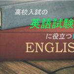 高校入試に向けた英語勉強法と解き方のコツ